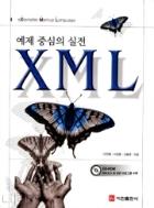 예제 중심의 실전 XML (CD 포함)