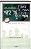 소중한 것을 먼저하라 - 코비 리더십 센터가 내놓은 또 다른 책 1판15쇄