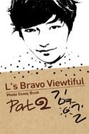 L's Bravo Viewtiful Part. 2 - 그룹 인피니트 엘의 포토에세이 북 (예술/상품설명참조/2)