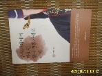 한국학술정보 / 주자가례에서 비롯된 한국전통가례의 이해 / 천병준 엮음 -12년.초판.상세란참조