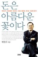 돈은 아름다운 꽃이다 - 박현주 미래에셋 회장이 직접 말하는 돈과 인생이야기 (경제/상품설명참조/2)