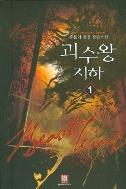 괴수왕 지하 1-8 (완결)  홍문기 판타지/소판
