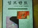 임프란트 - 임상적인 접근법과 성공증례       (정진형 외/정원사/1999년/ab)