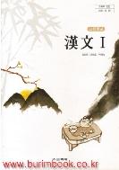 (상급) 8차 고등학교 한문 1 교과서 (교학사 김언종) (173-6)