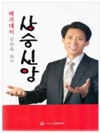 상승신앙 -해피데이 김한욱 목사