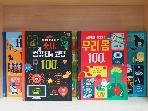 어스본코리아 초등학생이 알아야 할 100가지 시리즈
