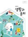 고등학교 생활과 윤리 교과서 (비상교육-김국현)