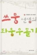 쓰뭉 선생의 좌충우돌기 - 강병철의 교육 에세이 초판 3쇄