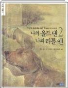 나의 올드 댄 나의 리틀 앤 2 - 윌슨 롤스 장편동화 1774년 영화로도 제작된 현대 아동문학의 고전으로 꼽히는 작품이다(전2권중 2권) 초판4쇄