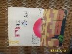 예찬사 / 불가능에도 길은 있다 / 존 하가이. 임금선 옮김 -94년.초판.설명란참조