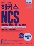 단기합격 해커스 NCS 직업기초능력평가 + 직무수행능력평가