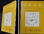 한국 거미 [제25권 1-2 號 합본 ](2009년 6월)   /사진의 제품   ☞ 서고위치:kz 3 *[구매하시면 품절로 표기 됩니다]