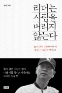 리더는 사람을 버리지 않는다 - 40년간의 진실한 이야기, 김성근 리더를 말하다 (자기계발/2)