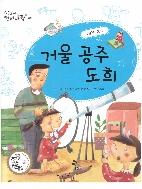 거울 공주 도희 (두근두근 원리과학, 39 - 물리 : 거울과 렌즈)   (ISBN : 9788989482888)