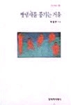 빵냄새를 풍기는 거울 - 박형준 시집 (창비시선 160)  (1997 초판)