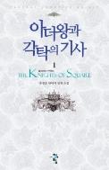 아더왕과 각탁의 기사. 1-7완 홍정훈