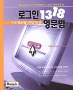 로그인 1318 영문법