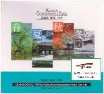 [한국문화재보호재단] 창덕궁·비원 사계 (사진 송연한) (1994년) [케이스 있음]