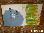 나됨 / 비내리는 날에도 새들은 노래한다 / 최훈조 목사 제2시집 -04년.초판