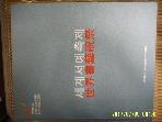 한국서예포럼운영위원회 / 세계서예축제 2006 World Calligraphy Festival 2006 -아래참조