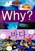 Why? 바다 (아동만화/큰책/양장/상품설명참조/2)