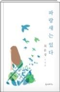 파랑새는 있다 - 1998년 신춘문예에 당선하여 문단에 나온 현역 작가 최문경 소설집 초판1쇄