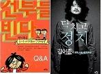 닥치고 정치 + 건투를 빈다 /(두권/김어준/하단참조)