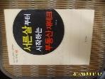 원앤원북스 / 서른 살부터 시작하는 부동산 재테크 / 강현구 지음 -06년.초판