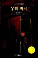 드루리 레인 Y의 비극 (추리소설/상품설명참조/2)