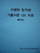 이영헌 합격생 기출지문 OX 자료 (훈련용)