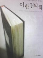 이 한 권의 책 -월간조선 필자들이 권하는  /조선뉴스프레스  ///