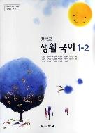 8차 중학교 생활 국어 1-2 교과서 (교학사/김형철 외) (부/지창~)