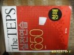다락원 / The TEPS 실전연습 650 청해 - CD없음 / 김철용 저 -꼭설명란참조