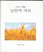 낭만적사고 - 이재윤 수필집/양장본