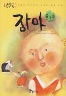 장마 (교과서 한국문학 윤흥길 1)