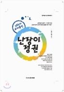 386이 쏘아올린 난장이 정권 - 참여정부 정치 비판적 해부백서 초판1쇄