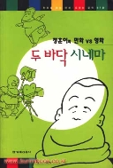 정훈이의 만화 vs 영화 두 바닥 시네마 (46-1)