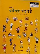 고등학교 성공적인 직업생활 (이오북스-조병학) #