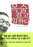 목숨 걸고 일한다 (경영/양장본/상품설명참조/2)