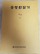 승정원일기 인조 72집 (2009 초판) :(전1권) 한국고전번역원 초판 케이스 있음