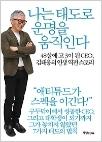 나는 태도로 운명을 움직인다 - 48살에 고3이 된 CEO, 김태웅의 인생 역전 스토리 (1판1쇄)