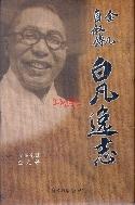 (새책수준) 백범일지 - 김구 자서전 (영인본) (친필원고 중문 번역문 포함)