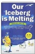 빙산이 녹고있다고 - 천재적 경영학자 존 코터의 변화관리 8단계를우화로 읽는다(양장본) 1판1쇄