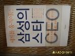비전코리아 / 세계를 움직이는 삼성의 스타 CEO / 홍하상 지음 -05년.초판