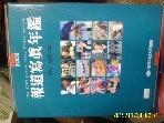 한국사진기자협회 2책셋트/ 2002 보도사진연감 뉴스. 스포츠 기획 -설명란참조
