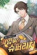 떡잎부터 슈퍼리치 1-10 완결 ☆북앤스토리☆