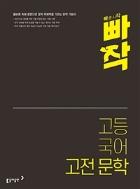 빠작 고등 국어 고전 문학 ★선생님용★ #