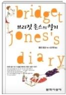 브리짓 존스의 일기 - 전세계 독신여성을 매혹시킨 웃음과 감동의 이야기를 경쾌하게 써내려간 소설 초판20쇄