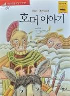 호머 이야기 - 트로이 전쟁 속에서 되살아난 그리스 영웅들의 긴박감 넘치는 활약과 모험담! 유럽 문학의 표본이자 지식과 학문의 뿌리로 칭송받는 호머의 대서사시! 초판 14쇄