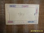 푸른숲 / 그대 거침없는 사랑 / 김용택 시집 -93년.초판.꼭상세란참조